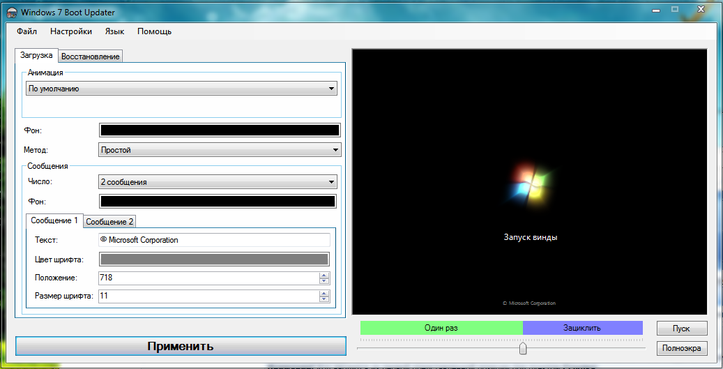 Windows 7 Boot Updater v0.0.1.1 [Multi]