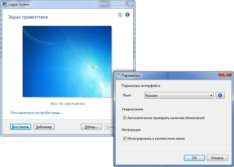 Logon Screen 2.52 for Windows 7 free